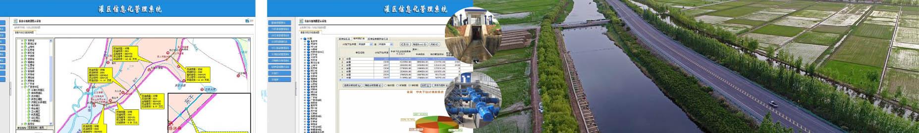 灌区信息化管理系统