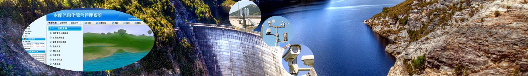 水庫信息化綜合管理系統