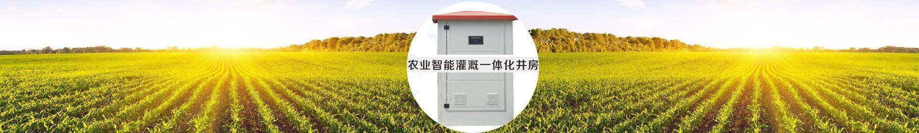 农业智能灌溉一体化井房